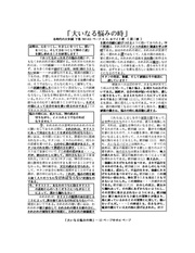 japanese 3c time of trouble pages 6 7 8