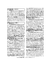 japanese 3e time of trouble pages 11 12