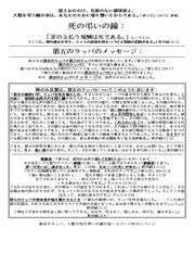 japanese 4 death knell four pages
