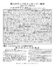 japanese 5 armageddon war one third of mankind killed