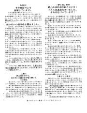 Japanese 5 Armageddon war one third of mankind killed.pdf - page 3/7