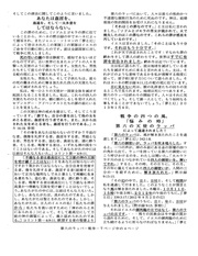Japanese 5 Armageddon war one third of mankind killed.pdf - page 4/7