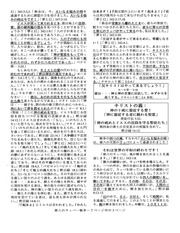Japanese 5 Armageddon war one third of mankind killed.pdf - page 5/7
