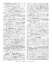 Japanese 5 Armageddon war one third of mankind killed.pdf - page 6/7