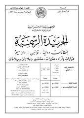 Fichier PDF a2003075