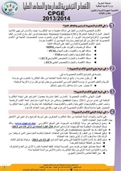 affiche cpge 2012 meknes