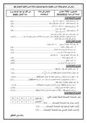 Fichier PDF ds maths2