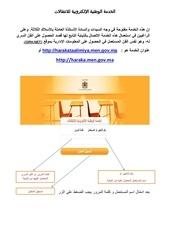Fichier PDF help candidat mvtens