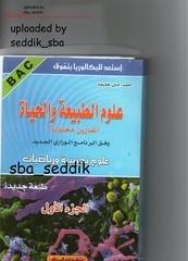 Fichier PDF ahmed amine khalifa by sba seddik