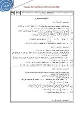 Fichier PDF bac 2010