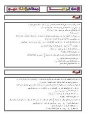 Fichier PDF fichier pdf sans nom 6
