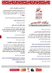 newsletter n 25 va