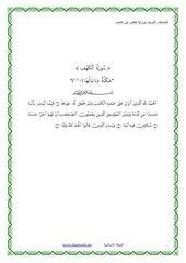 sourat al kahf pdf