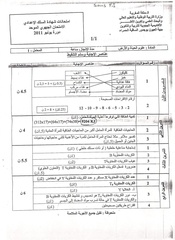 Fichier PDF r ayoune11