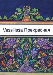 invit presse conf vassilissa 1