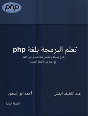 Fichier PDF cours php