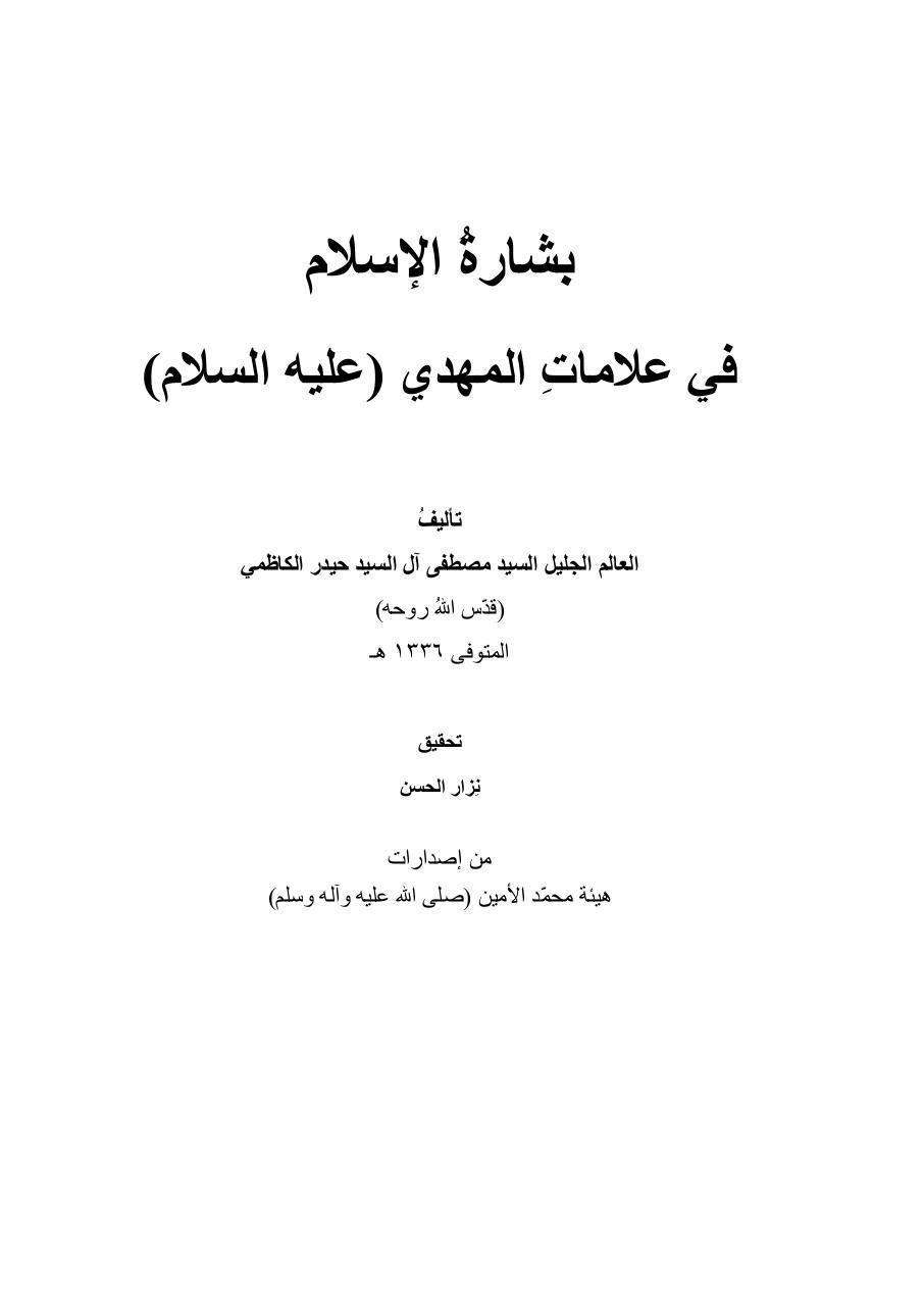 كتاب بشارة الاسلام pdf
