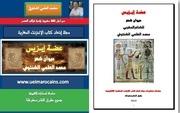 Fichier PDF addiwanekamilane
