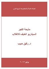 Fichier PDF 153706381