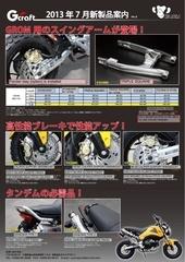 1307 g craft jul2013 vol 2