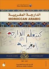 moroccanarabictextbook 1