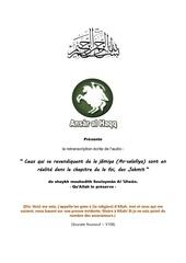 refutation des jahmite contemporain shaykh al ulw n