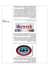 AIHR-IADH-Human rights Press Review- 2013.09.06.pdf - page 6/18
