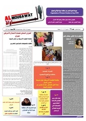 mousawat 24