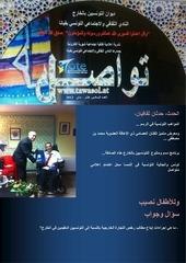 tawasol mai 2013 1