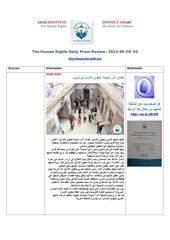 aihr iadh human rights press review 2013 09 30