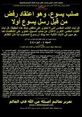 Fichier PDF 1 jjc jesus jamais crucifie en 18 pages arabe