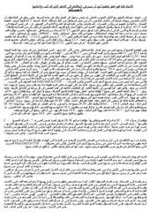 Fichier PDF lire le livre jjc arabe