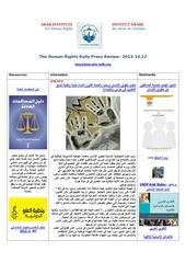 aihr iadh human rights press review 2013 10 12