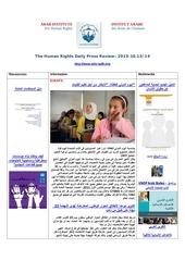 aihr iadh human rights press review 2013 10 14