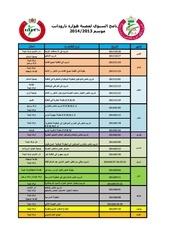 programme2013 2014