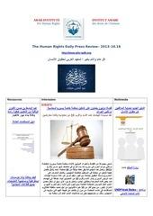 aihr iadh human rights press review 2013 10 16