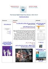 aihr iadh human rights press review 2013 10 17