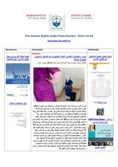 aihr iadh human rights press review 2013 10 18