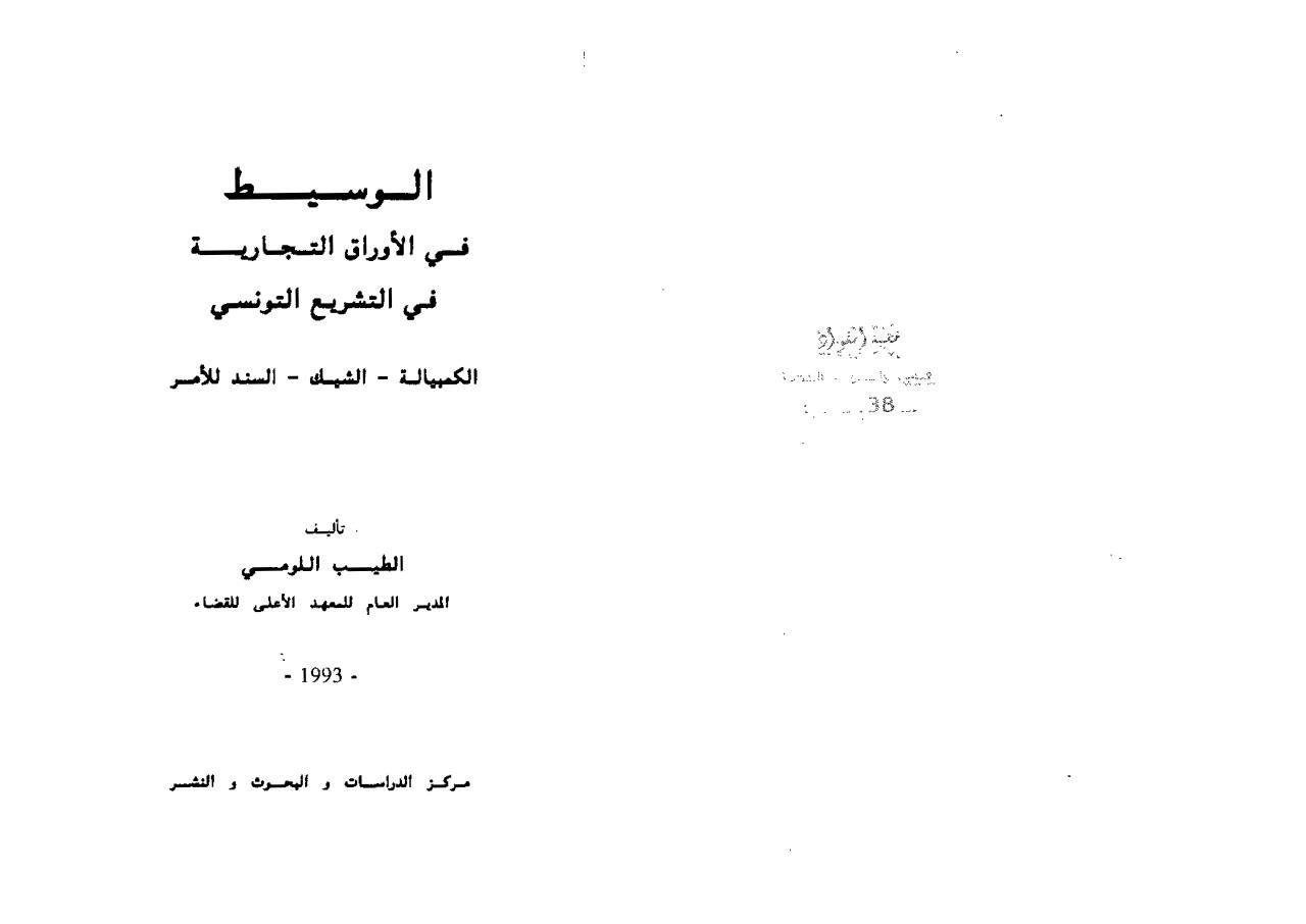 تحميل كتاب الوسيط في الاوراق التجارية في التشريع التونسي الكمبيالة الشيك السند لأمر ذ الطيب الكريمي Pdf