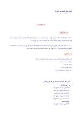 dossier revendicatif 2
