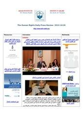 aihr iadh human rights press review 2013 10 26