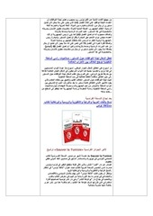 AIHR-IADH-Human rights Press Review- 2013.11.02.pdf - page 5/29