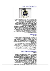 AIHR-IADH-Human rights Press Review- 2013.11.02.pdf - page 6/29