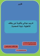 fichier pdf sans nom 2