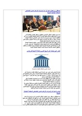 AIHR-IADH-Human rights Press Review- 2013.11.16.pdf - page 3/18