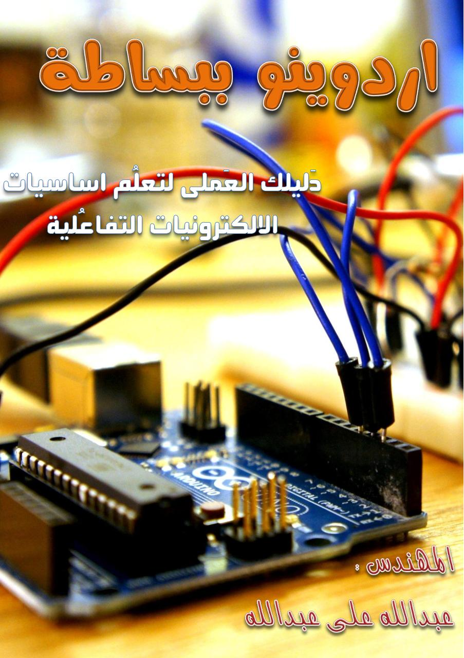 Simply Arduino in Arabic.pdf - page 1/186