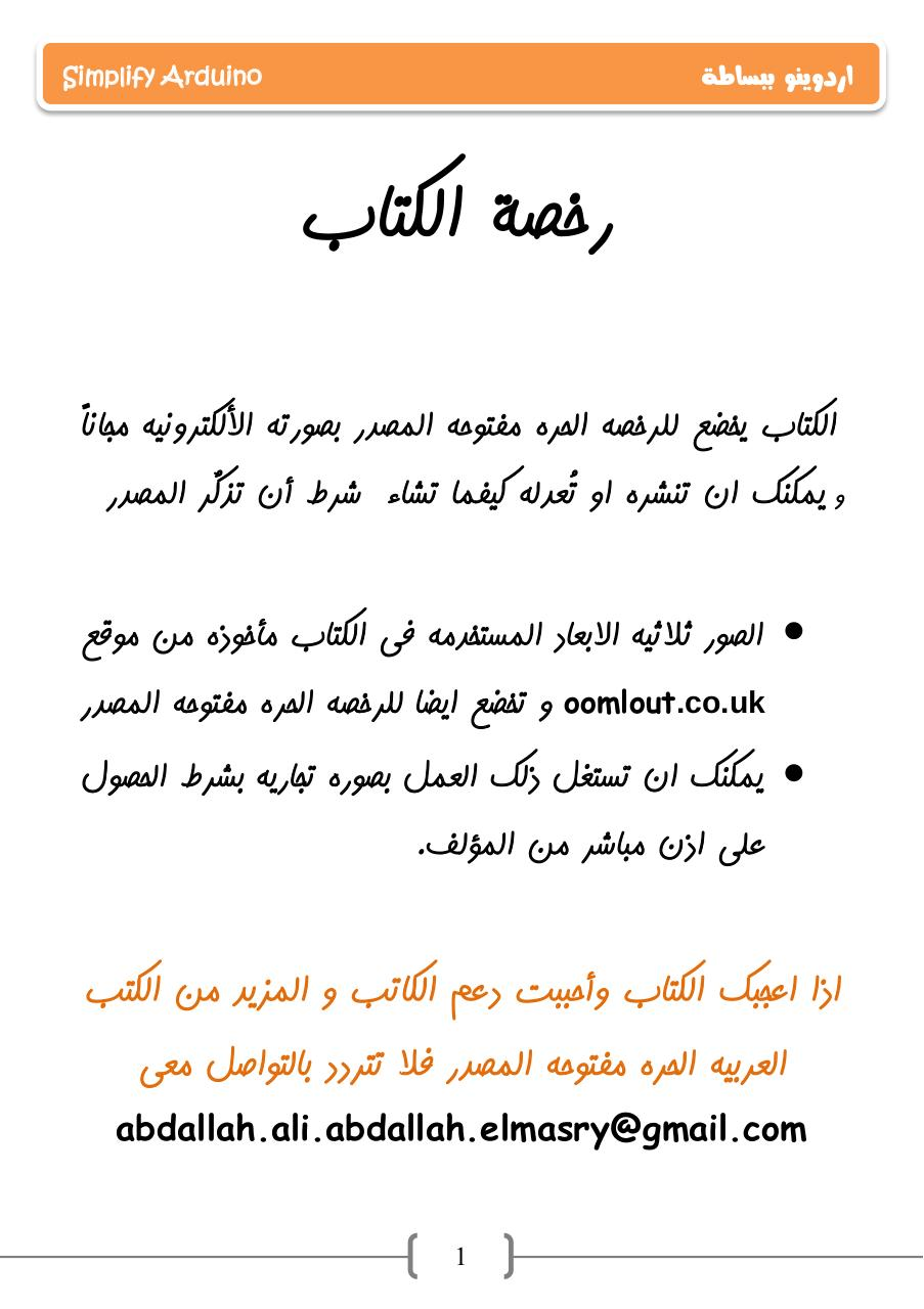 Simply Arduino in Arabic.pdf - page 2/186