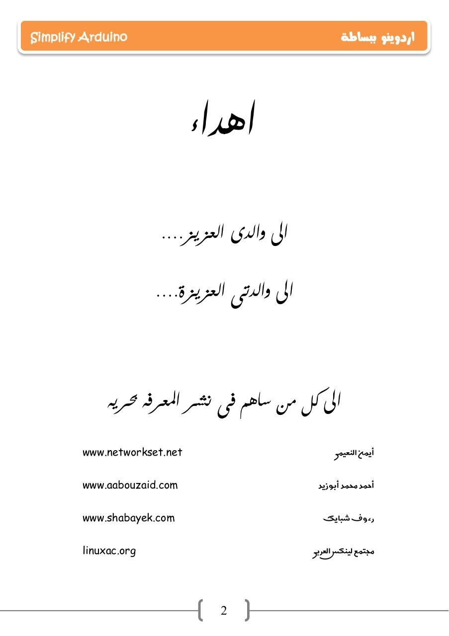 Simply Arduino in Arabic.pdf - page 3/186