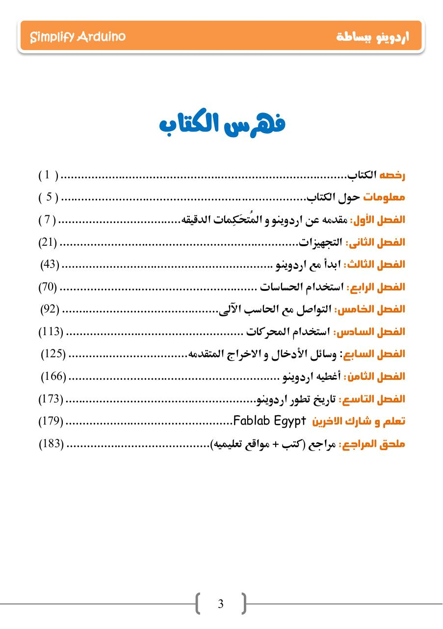 Simply Arduino in Arabic.pdf - page 4/186