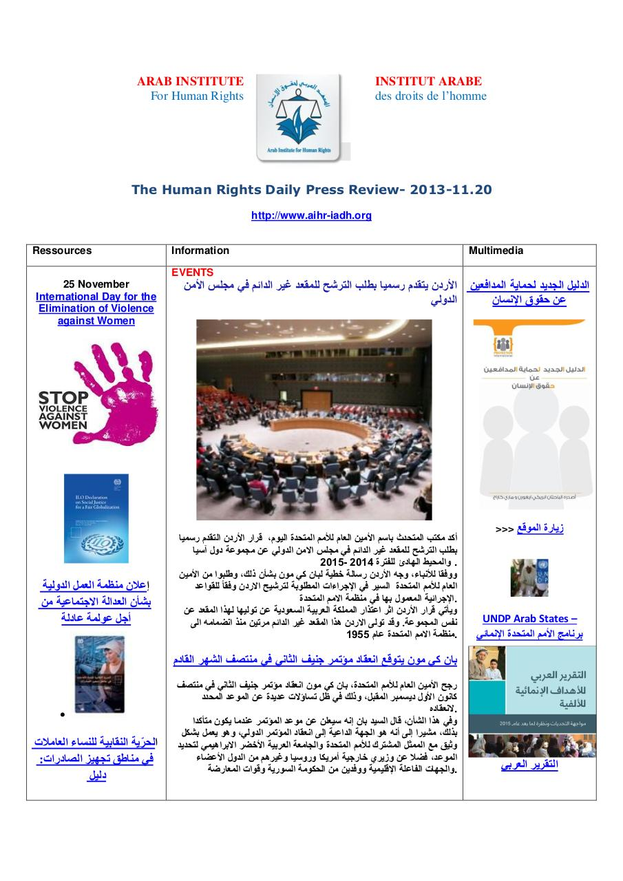 AIHR-IADH-Human rights Press Review- 2013.11.20.pdf - page 1/22
